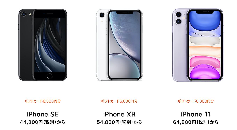 Apple初売り iPhone