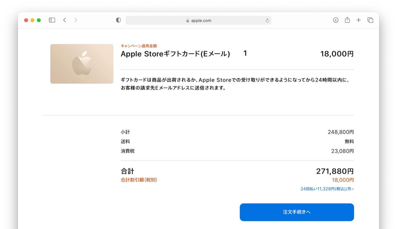 Appleの初売りギフトカード