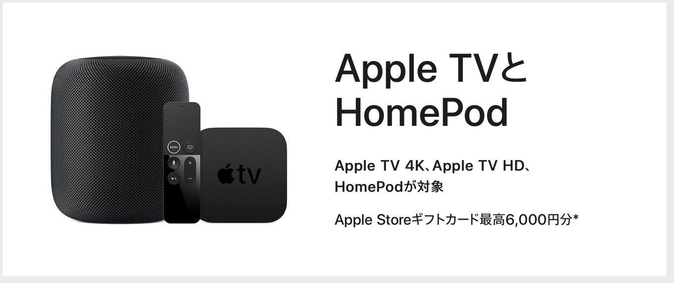 Appleの初売り2021 HomePods