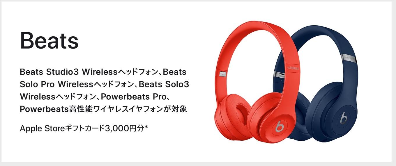 Appleの初売り2021 Beats