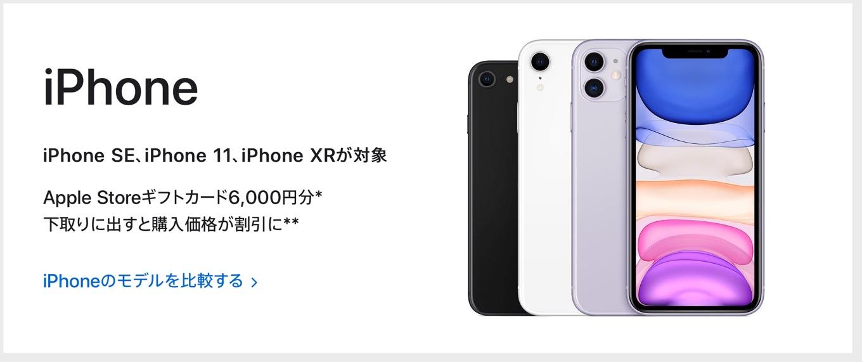Appleの初売り2021 iPhone