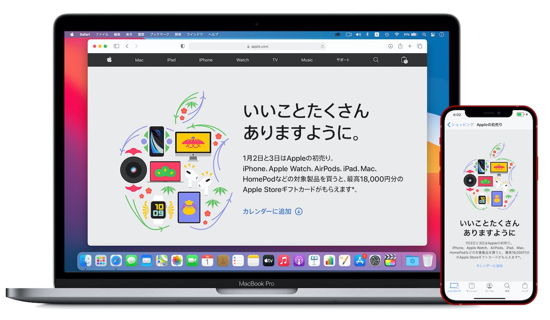 Appleの初売り お申し込み条件