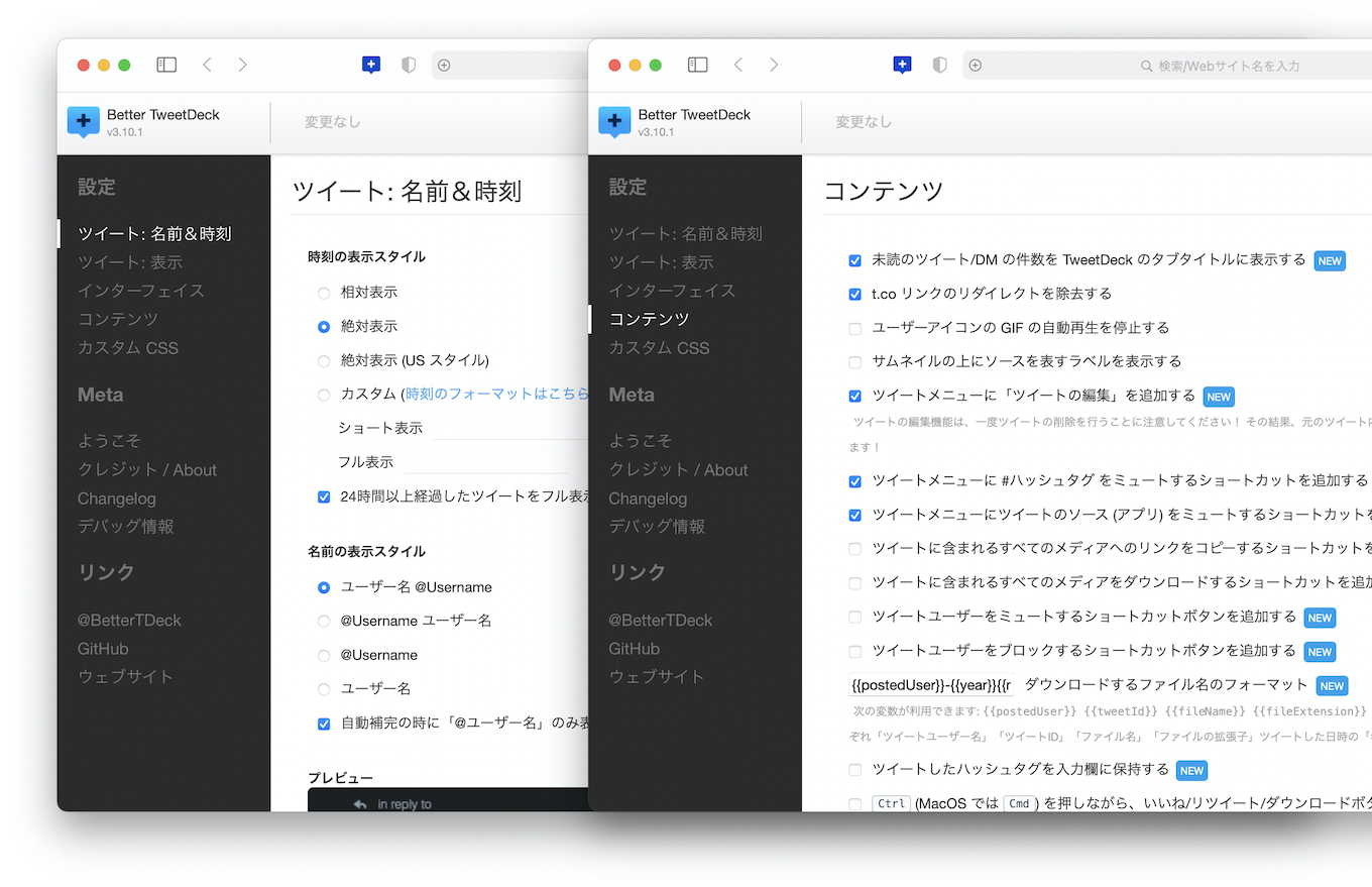 Better TDeck for TweetDeckの設定