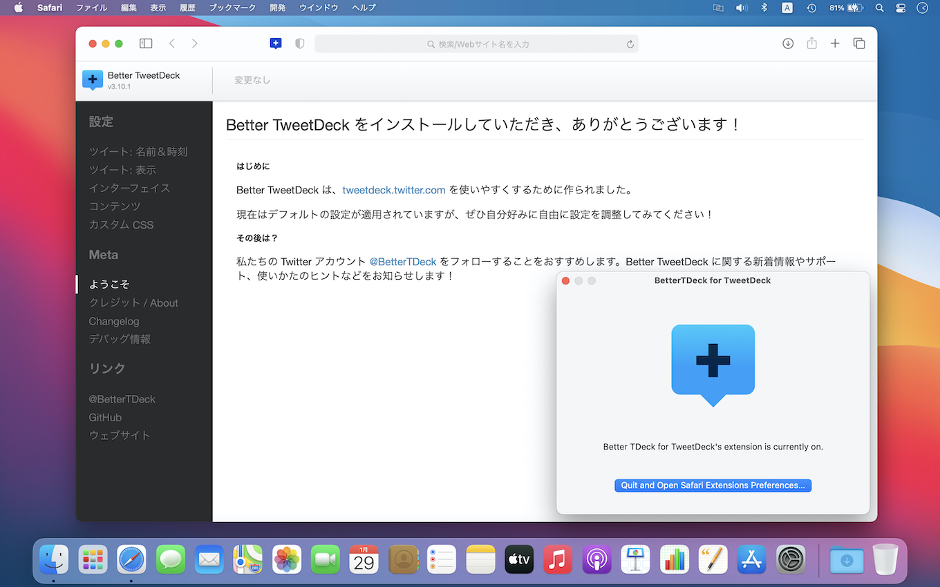 Better TweetDeck for Safari 14