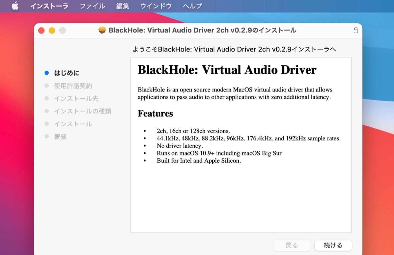 BlackHole Virtual Audio Driver for macOS v0.2.9