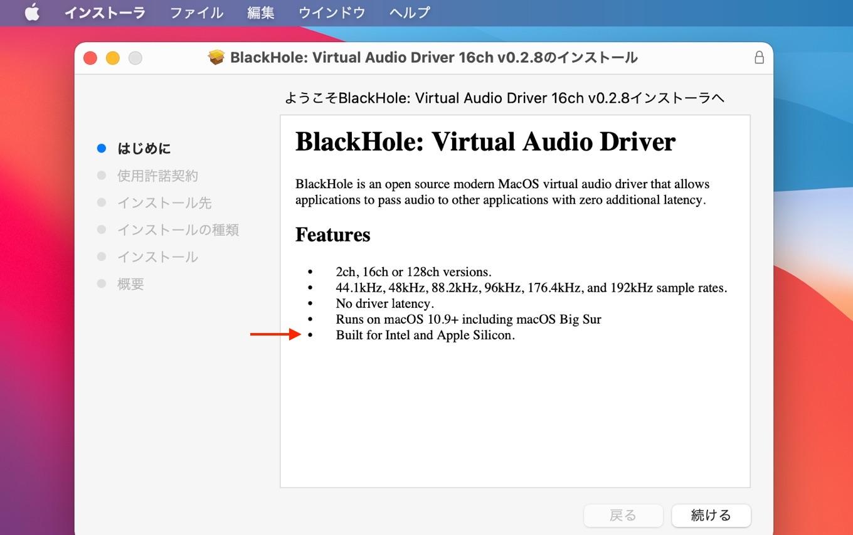 BlackHole : virtual audio driver for Mac