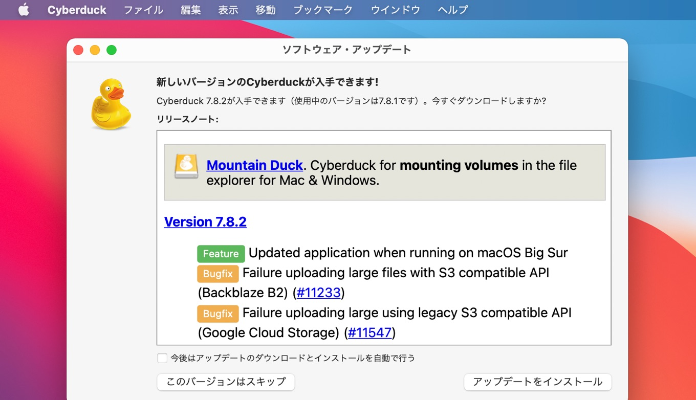 Cyberduck v7.8.2 26 Jan 2021 update