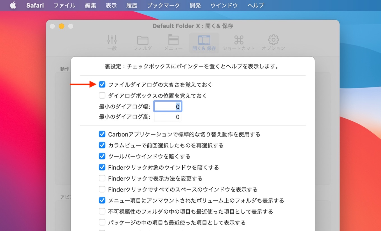 Default Folder X support Remember file dialog sizes