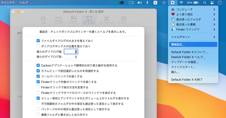 ファイルダイアログの大きさを覚えておくDefault Folder X