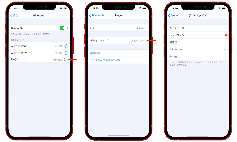 iOS 14.4のBluetoothオーディオ・デバイスの設定