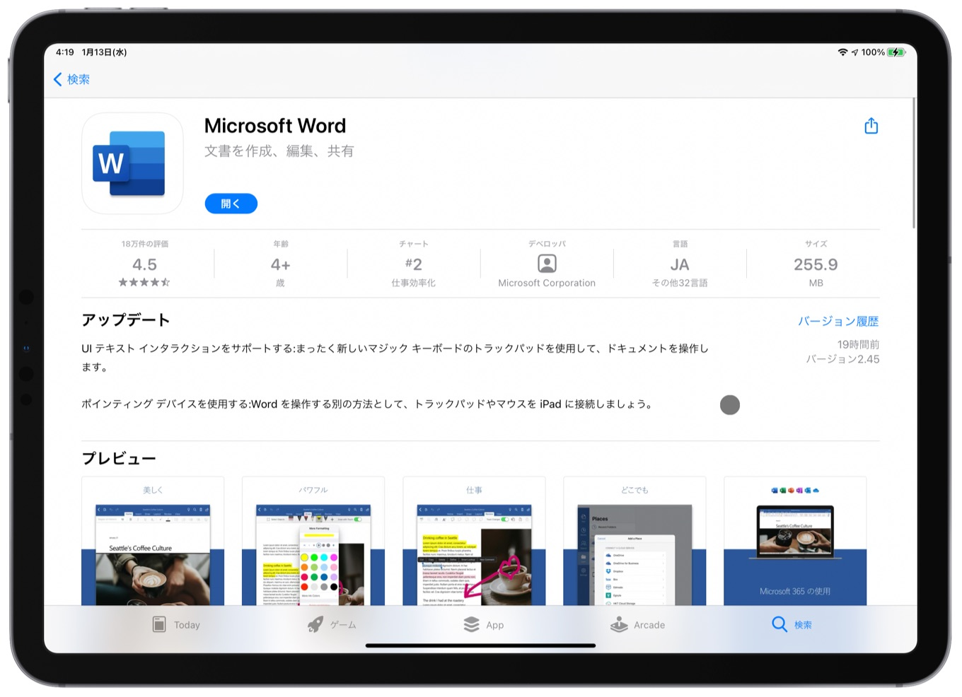 Microsoft Office for iOS v2.45
