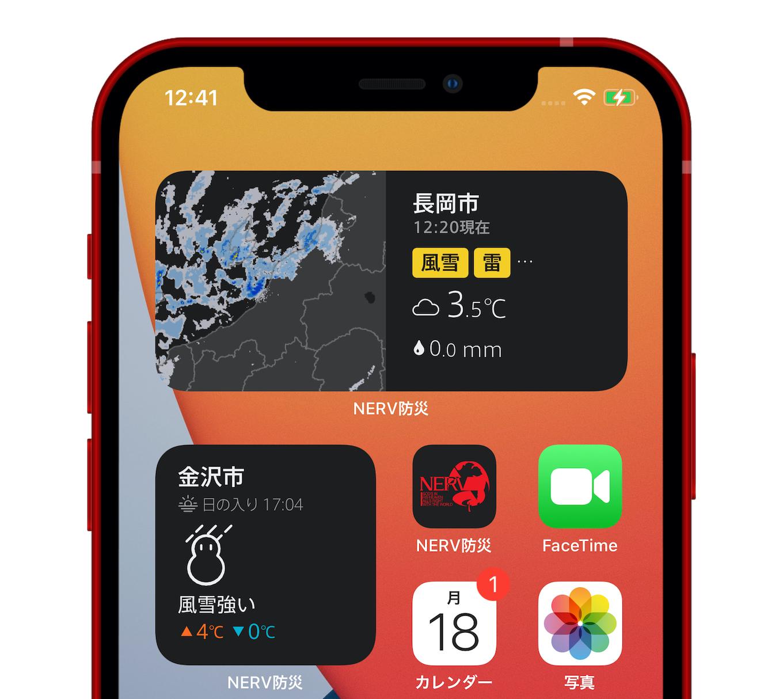 NERV app support iOS 14 Widgets