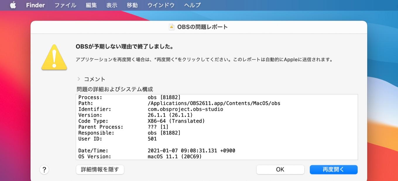 OBS Studio v26.1.1 crash on macOS 11 Big Sur