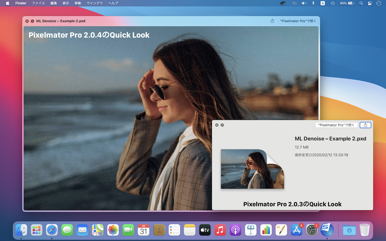 Pixelmator Pro 2.0.4 for MacQuick Lookプラグイン