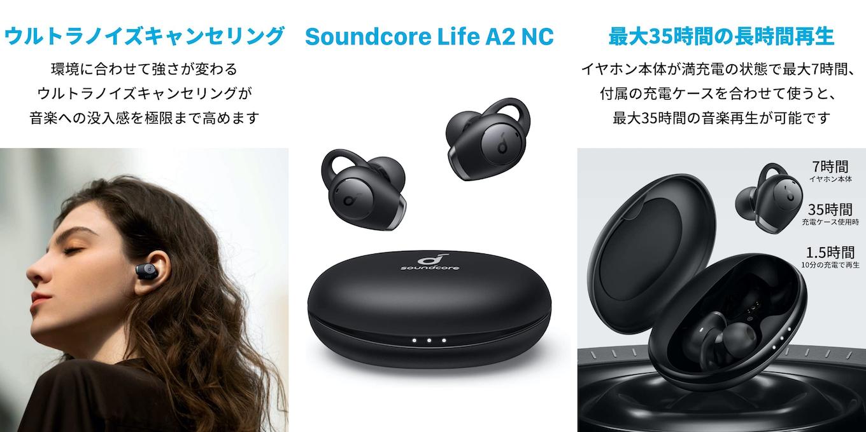 Soundcore Life A2 NC