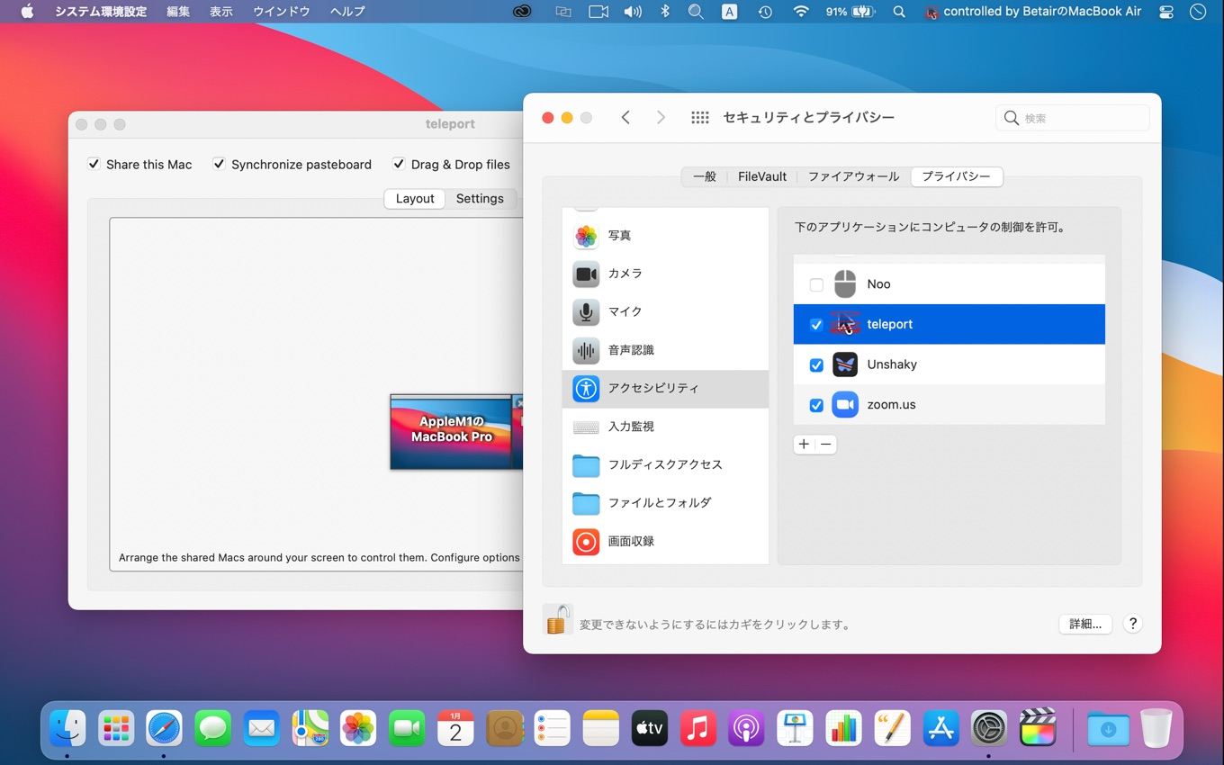Teleport for Macのアクセシビリティ許可