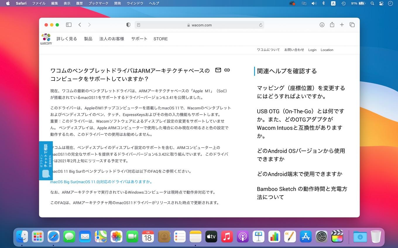 Wacom Driver for Apple Silicon Mac