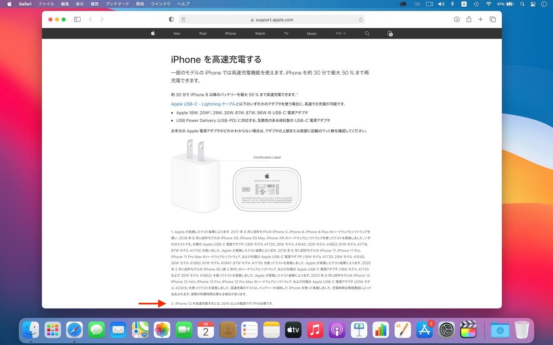 iPhone 12の20W(9V/2.2 A)仕様