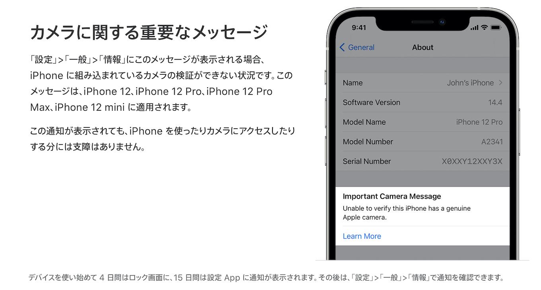 iPhone 12のカメラに関する重要なメッセージ