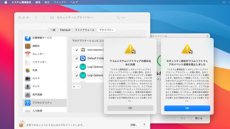 macOSのセキュリティ設定によりブロックされるWacomタブレットドライバ