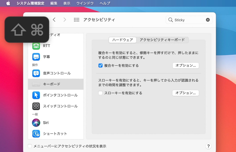 macOS Sticky keys accessibility