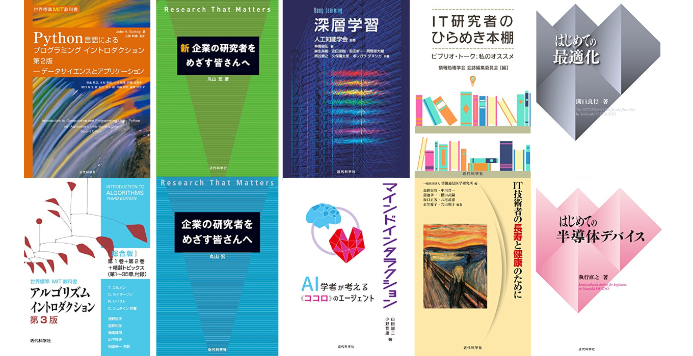 世界標準MIT教科書シリーズや研究者、AI/機械学習関連