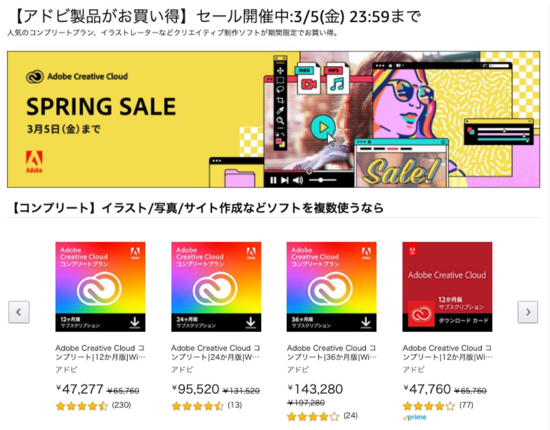 Adobe SPRING SALE