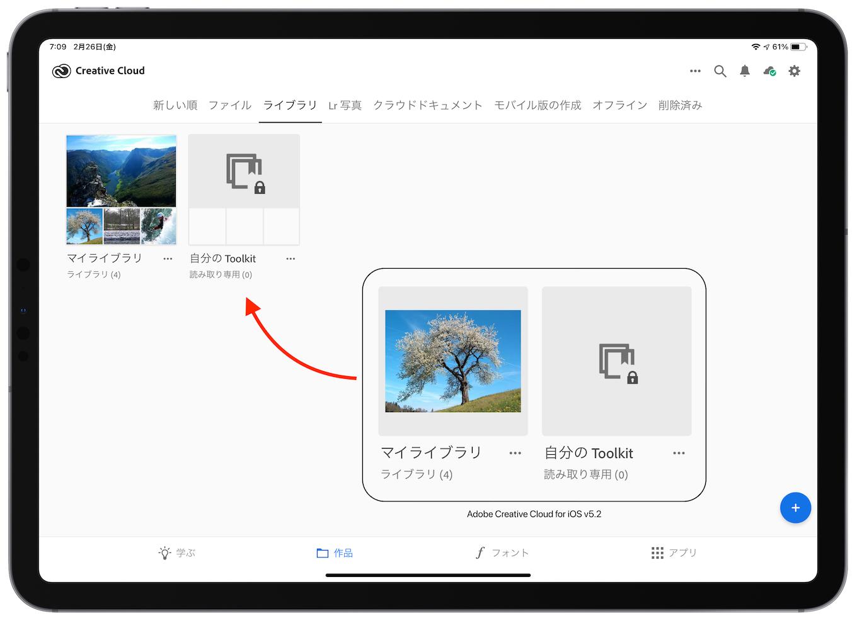 Adobe Creative Cloud for iOS v5.3のライブラリ