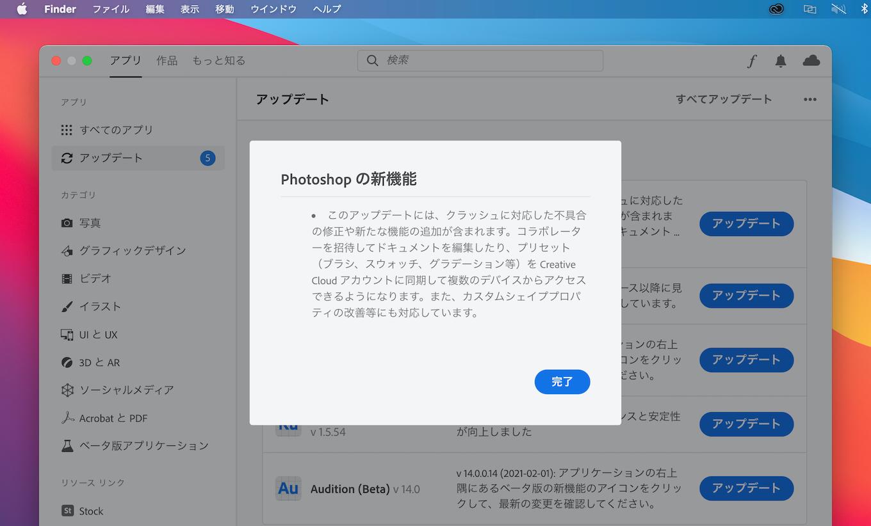 Adobe Photoshop v22.2 for mac