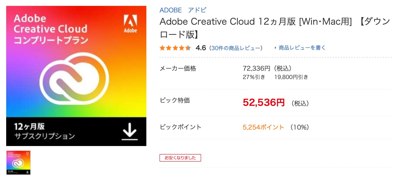 Adobe Creative Cloud 12ヵ月版 [Win・Mac用] 【ダウンロード版】
