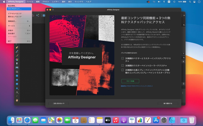 Affinityコンテンツ同期機能