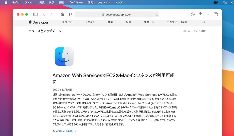 Amazon EC2 Mac インスタンス