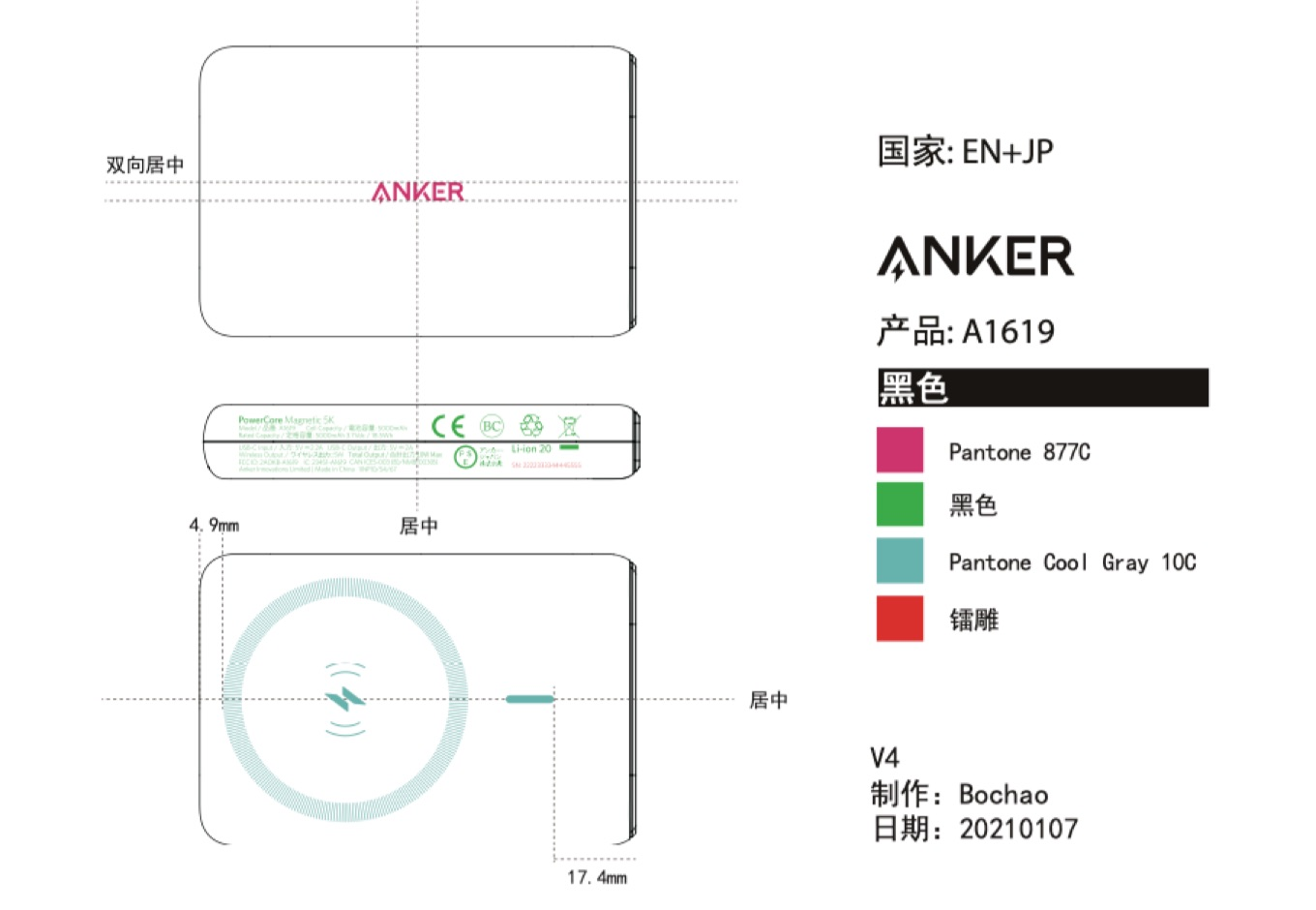Anker PowerCore Magnetic 5K