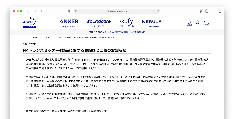 Anker Roav FM Transmitter product recall