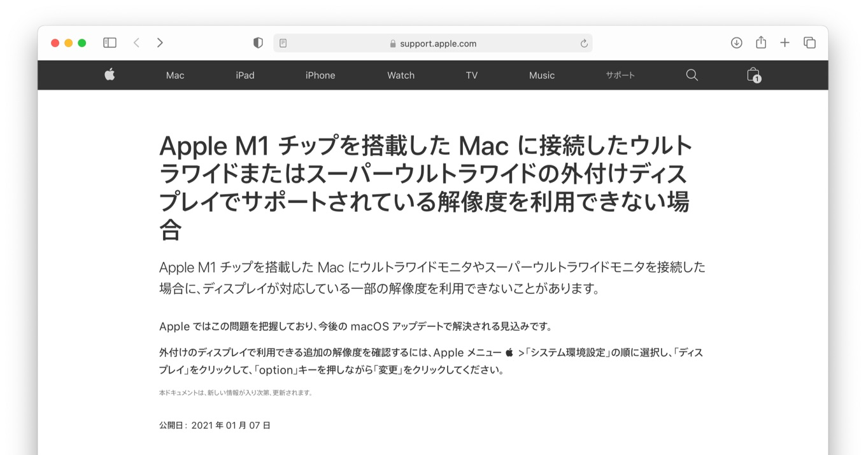 Apple M1 チップを搭載した Mac に接続したウルトラワイドまたはスーパーウルトラワイドの外付けディスプレイでサポートされている解像度を利用できない場合