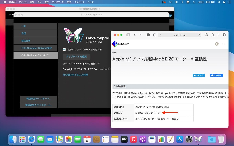 ColorNavigator 7とApple Silicon Mac