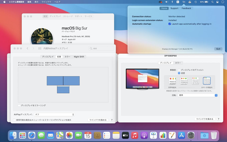 DisplayLink Manager v1.3の4K HiDPI