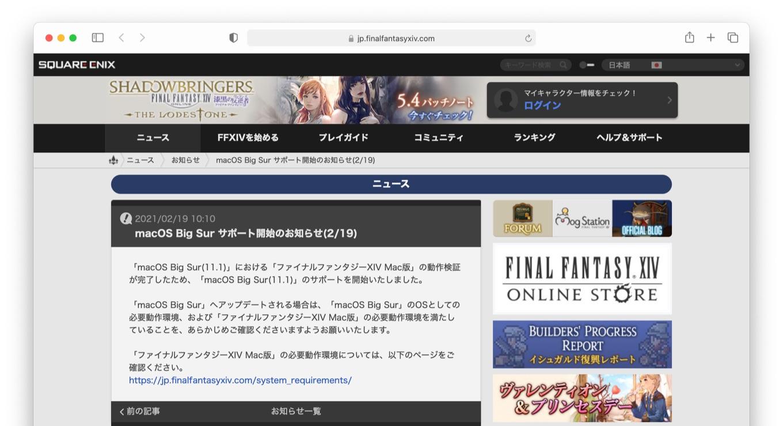 macOS Big Sur サポート開始のお知らせ(2/19)