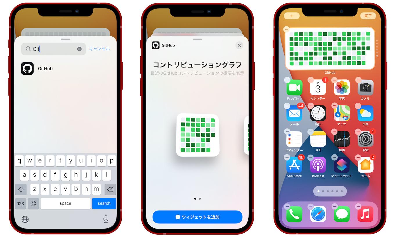 GitHub for iOS 14 ウィジェット