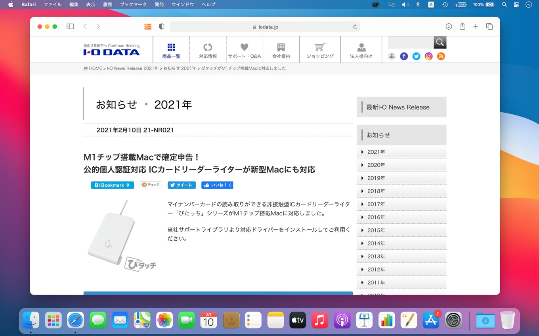 M1チップ搭載Macで確定申告! 公的個人認証対応 ICカードリーダーライターが新型Macにも対応
