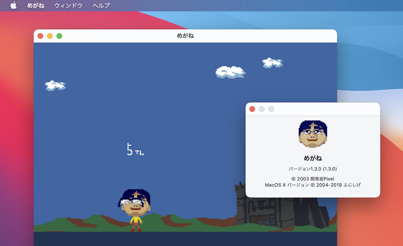めがね for macOS