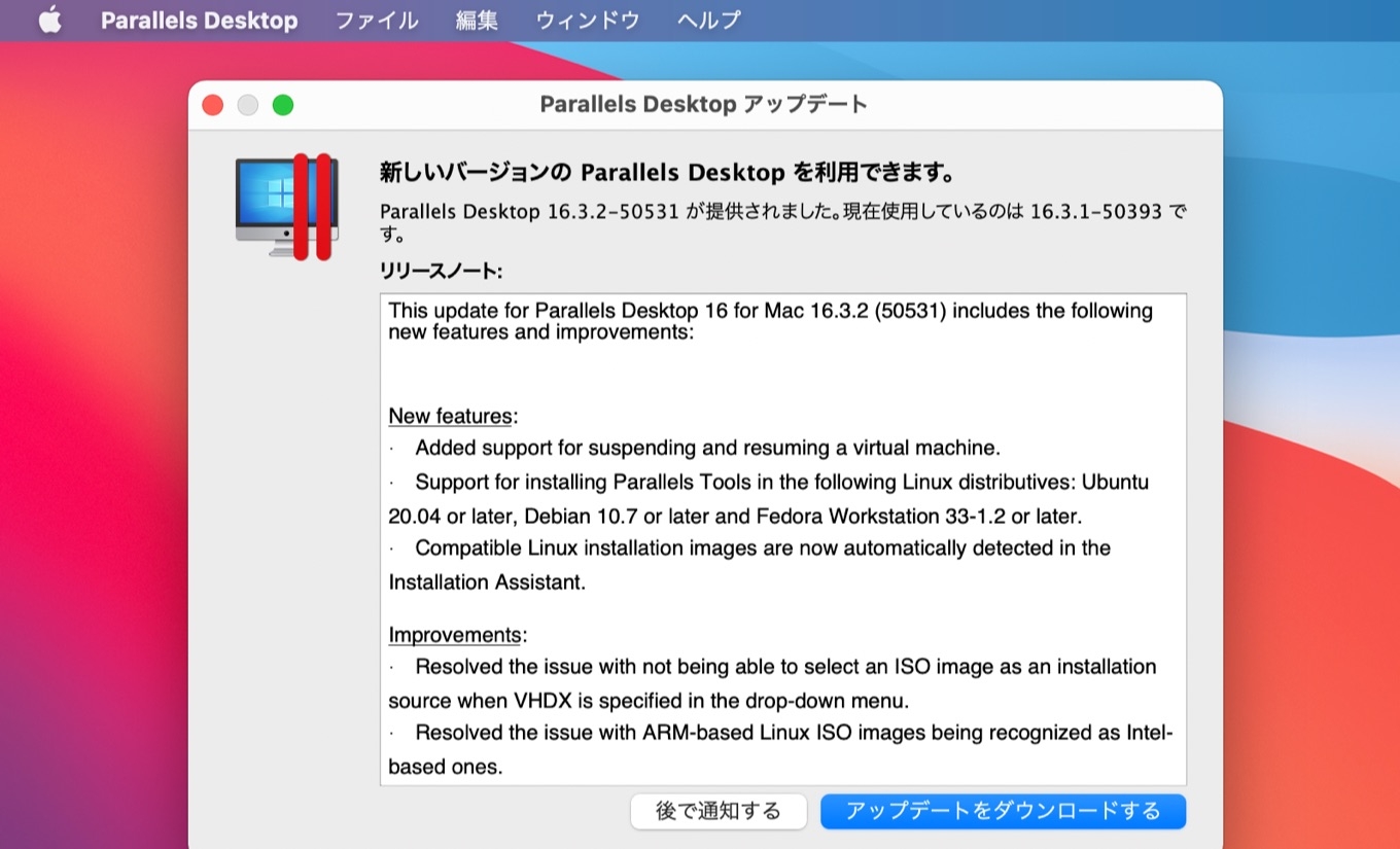 Parallels Desktop 16 for Mac Technical Preview v16.3.2のリリースノート