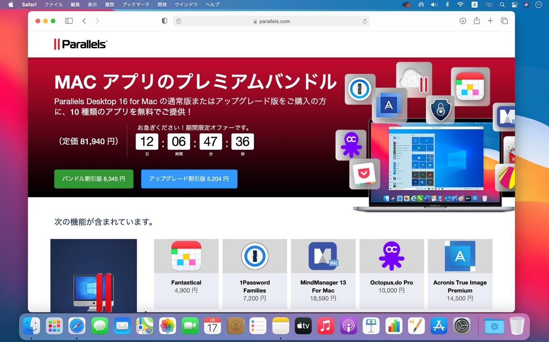 2021年02月Macアプリのプレミアムバンドル