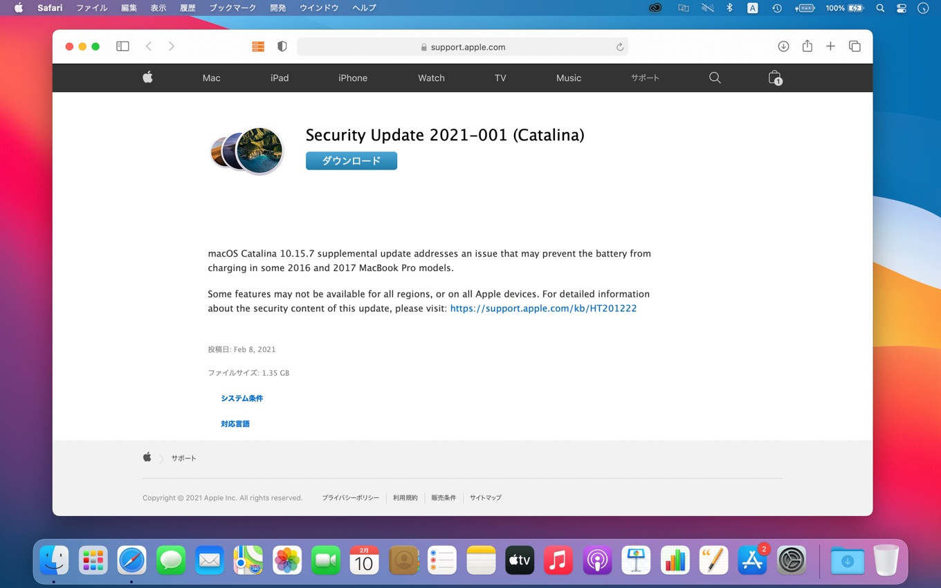 Security Update 2021-001 Supplemental Update for Catalina