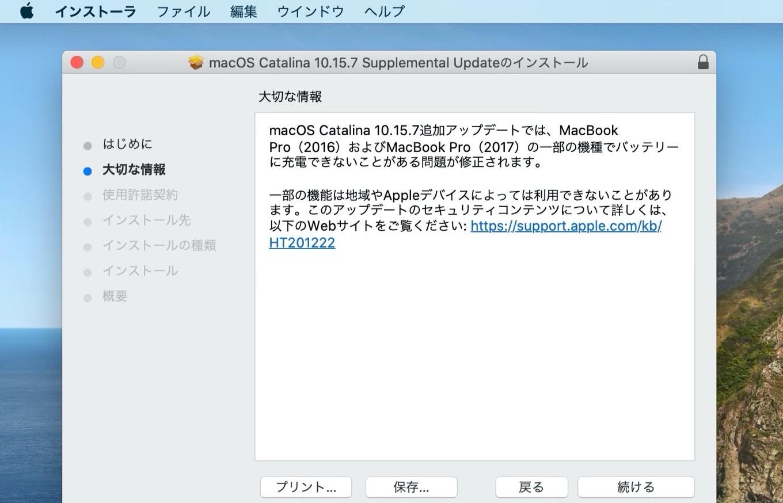 macOS Catalina 10.15.7 追加アップデート