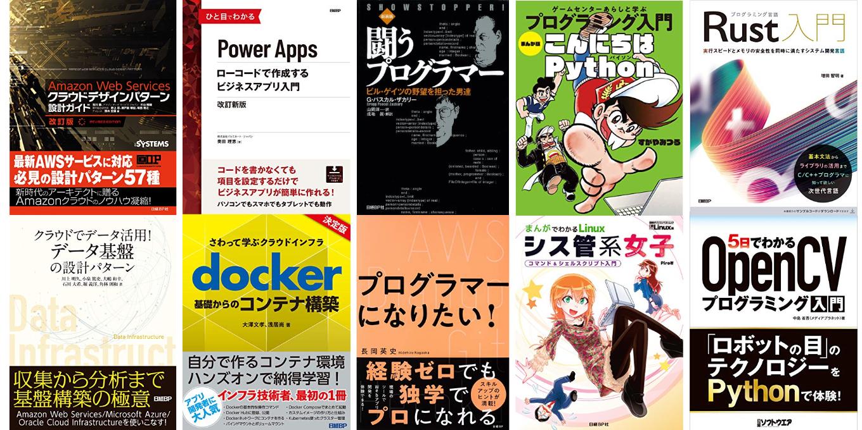 日経BP コンピューター・ITキャンペーン