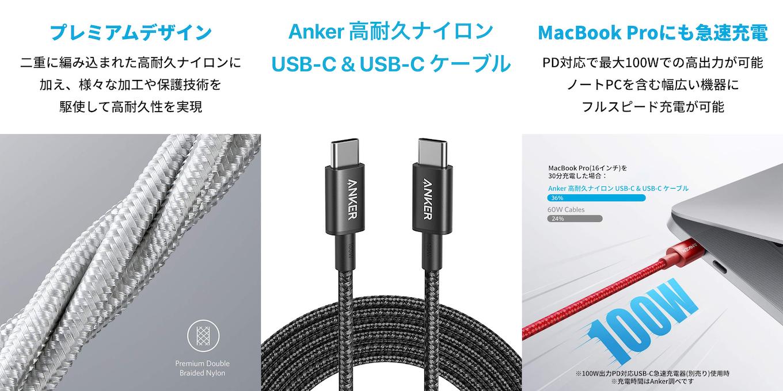 Anker 高耐久ナイロン USB-C & USB-C ケーブル