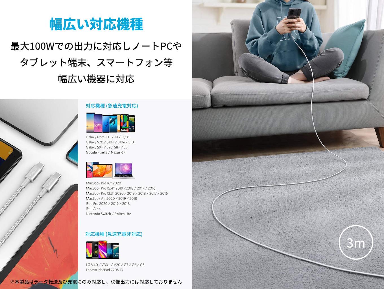 Anker 高耐久ナイロン USB-C & USB-C ケーブルの長さ