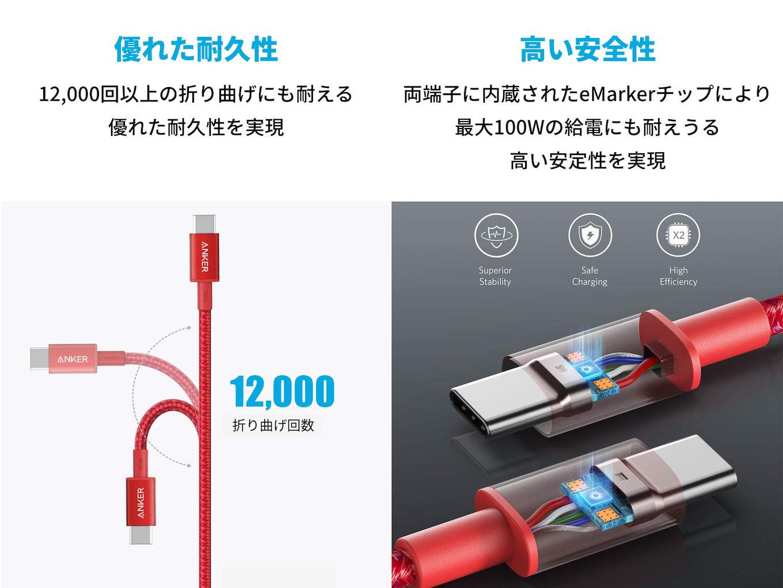 Anker 高耐久ナイロン USB-C & USB-C ケーブルの耐久性とeMaker