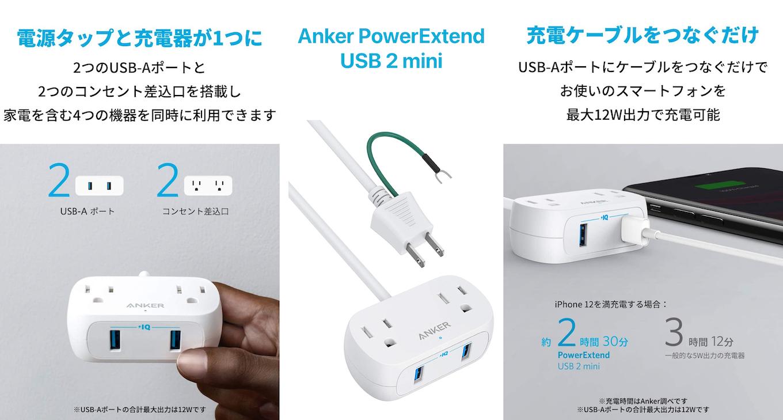 Anker PowerExtend USB 2 mini